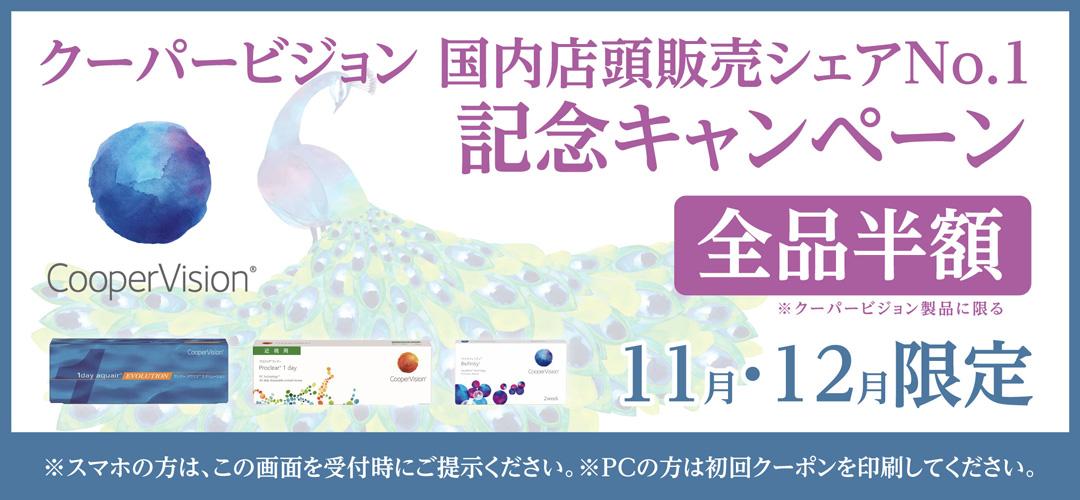 11月・12月限定 国内店頭販売コンタクトシェアNo.1 クーパービジョン製品全品半額