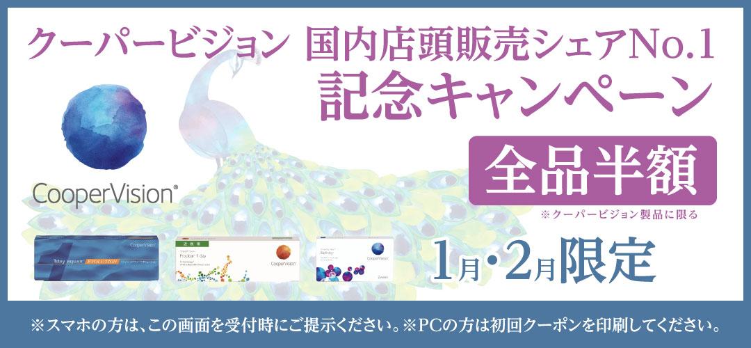 1月・2月限定 国内店頭販売コンタクトシェアNo.1 クーパービジョン製品全品半額