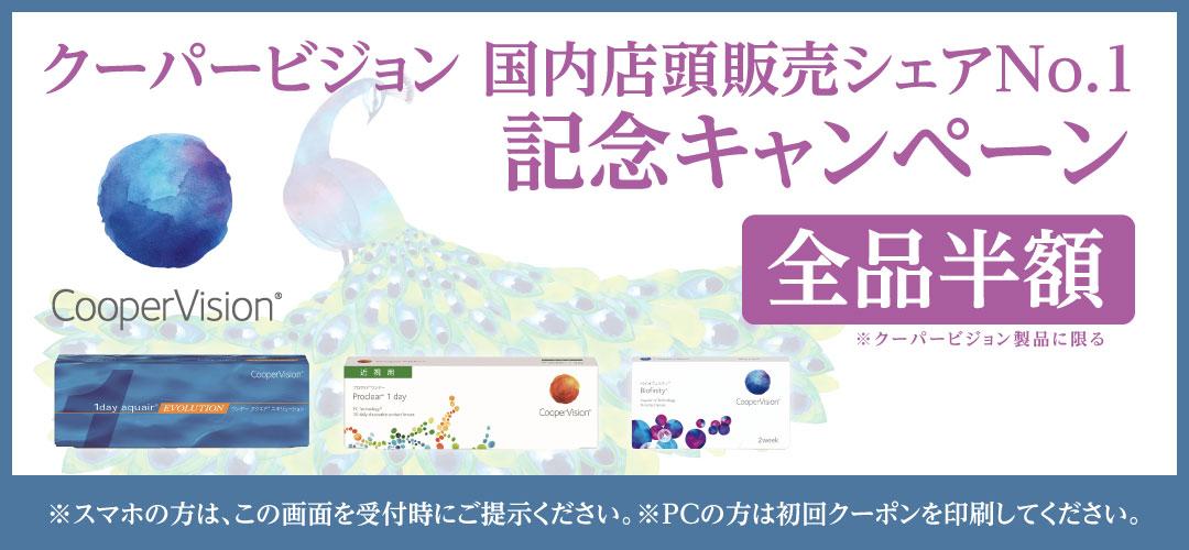 クーパービジョン 国内店頭販売コンタクトシェアNo.1記念キャンペーン 全品半額