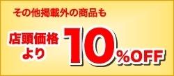 その他掲載外の商品も店頭価格より10%OFF