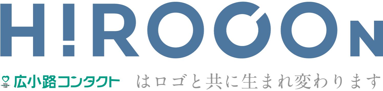 HIROCON|広小路コンタクトはロゴと共に生まれ変わります