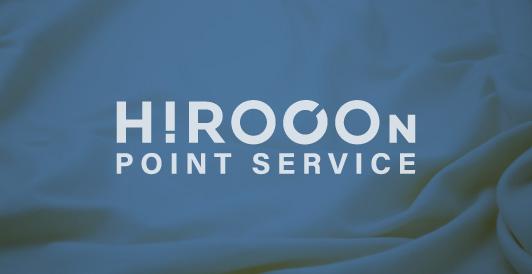 HIROCONポイント