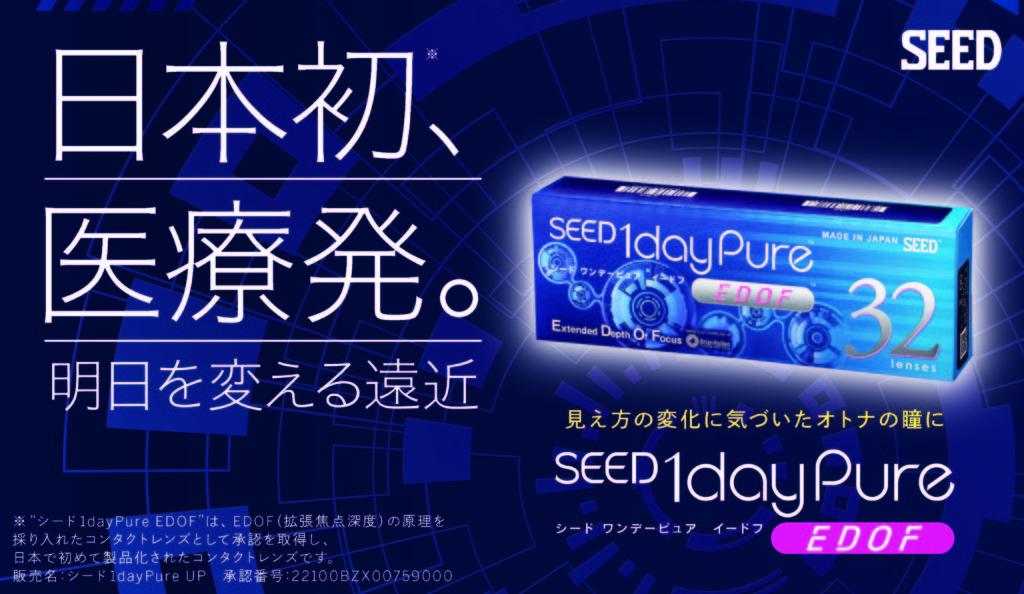 日本初、医療発。明日を変える遠近SEED「ワンデーピュア イードフ」新発売!